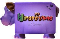 YO HIPOPÓTAMO